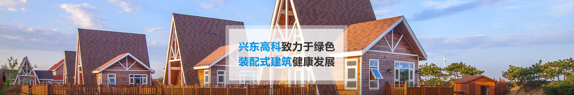 淄博装配式建筑